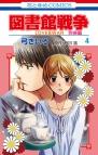 【コミック】図書館戦争 LOVE&WAR 別冊編(4)