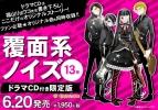 【コミック】覆面系ノイズ(13) ドラマCD付き限定版