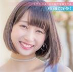 【主題歌】TV フューチャーカード バディファイト バッツ ED「向い風にファイト!」/木下綾菜 生産限定盤