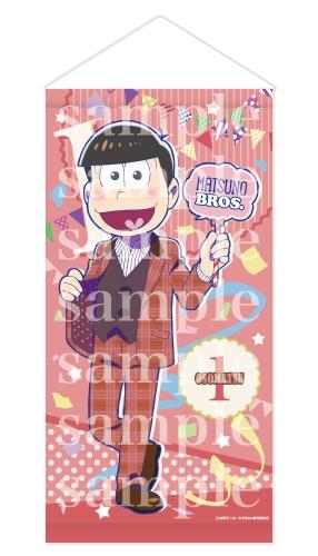 【グッズ-タペストリー】おそ松さん タペストリー -Party time-/A:おそ松