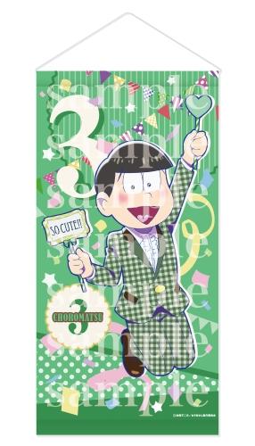 【グッズ-タペストリー】おそ松さん タペストリー -Party time-/C:チョロ松