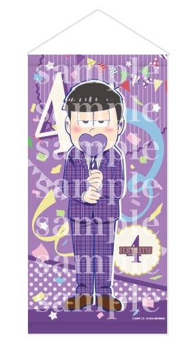 【グッズ-タペストリー】おそ松さん タペストリー -Party time-/D:一松