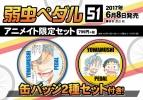 【コミック】弱虫ペダル(51) アニメイト限定セット【缶バッジ2種セット付き】