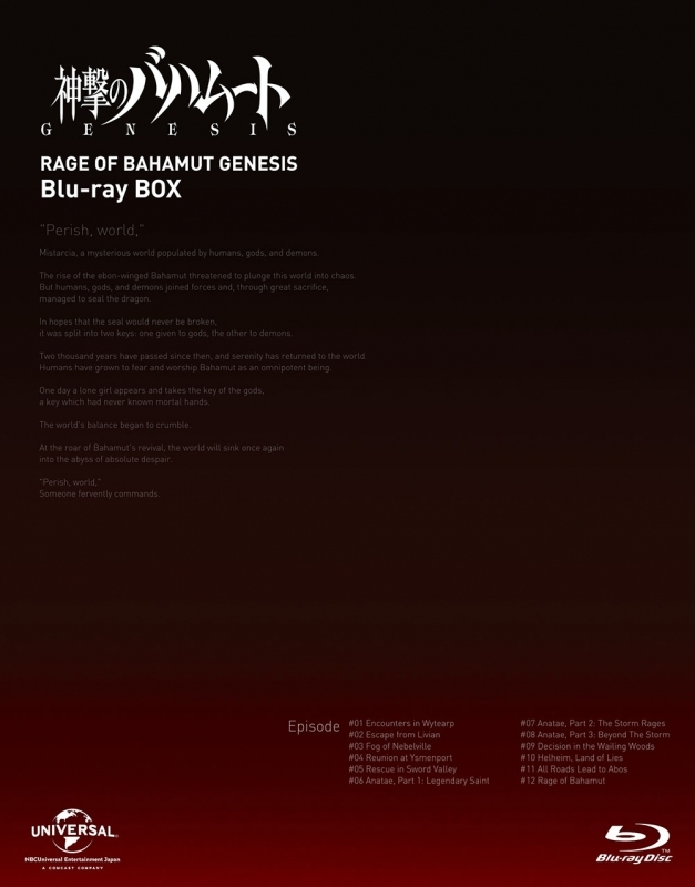 【Blu-ray】TV 神撃のバハムート GENESIS Blu-ray BOX 期間限定スペシャルプライス