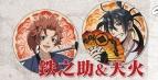 【グッズ-バッチ】「PEACE MAKER 鐵」×「曇天に笑う 外伝」 缶バッジセット 鉄&天火