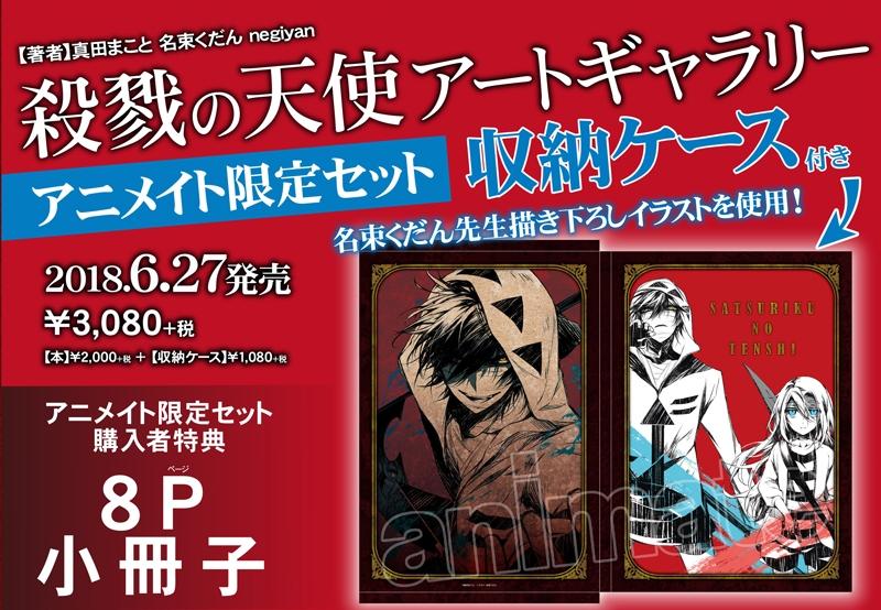 【画集】殺戮の天使 アートギャラリー アニメイト限定セット【収納ケース付き】