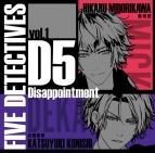 【ドラマCD】映画 D5 5人の探偵 ドラマCD vol.1 Disappointment(CV.緑川光・小西克幸)