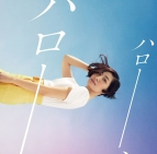 【主題歌】TV あまんちゅ!~あどばんす~ ED「ハロー、ハロー」/坂本真綾