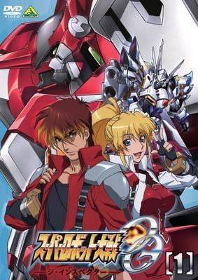 【DVD】TV スーパーロボット大戦OG ジ・インスペクター 1