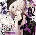 【キャラクターソング】Collar×Malice Character CD vol.2 岡崎契(CV.梶裕貴) 初回生産限定盤