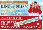 【コミック】KING OF PRISM by PrettyRhythm ~Over The Rainbow!~ アニメイト限定版(リフレクターブレスレット付き)