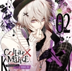 【キャラクターソング】Collar×Malice Character CD vol.2 岡崎契(CV.梶裕貴) 通常盤