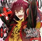 【キャラクターソング】Collar×Malice Character CD vol.3 榎本峰雄(CV.斉藤壮馬) 通常盤
