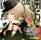 【キャラクターソング】Collar×Malice Character CD vol.5 白石景之(CV.木村良平) 通常盤