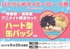 【コミック】ひとりじめマイヒーロー(6) 特装版 アニメイト限定セット【ハート型缶バッジ付き】