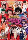 【DVD】森川智之と檜山修之のおまえらのためだろ! 祝! 第50弾記念DVD 鱚-KISU-
