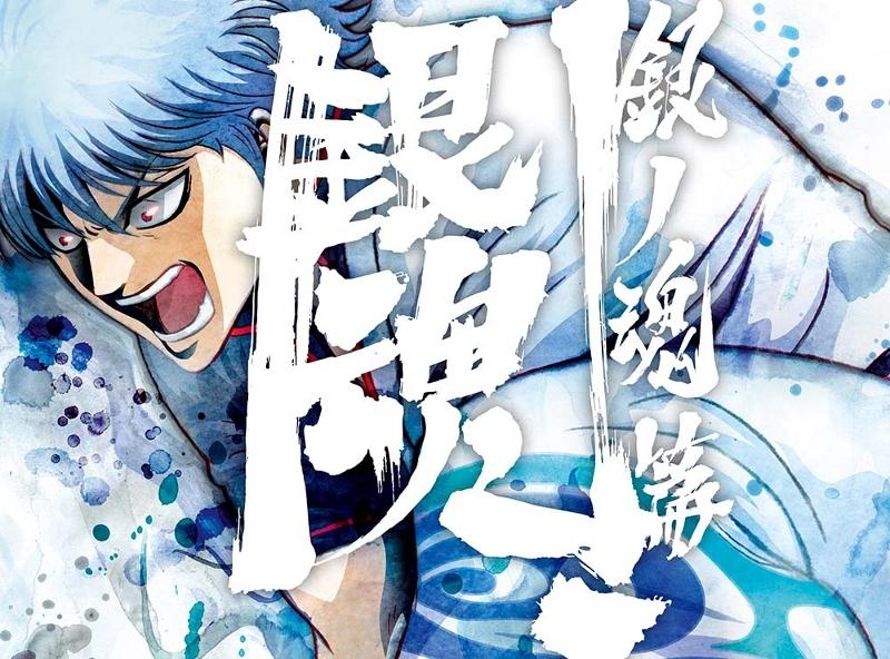 【Blu-ray】TV 銀魂. 銀ノ魂篇 1 完全生産限定版