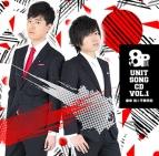 【マキシシングル】8P ユニットソングCD Vol.1 畠中祐&千葉翔也