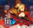 【ドラマCD】Sound Drama Fate/EXTRA 第四章 熾天は天降りて