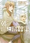 【コミック】狼と香辛料(15)