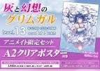 【小説】灰と幻想のグリムガル level.13 ドラマCD付き特装版 アニメイト限定セット【A2クリアポスター付き】