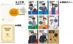 【グッズ-メモ帳】名探偵コナン トレーディング文庫型メモ