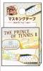 900【グッズ-テープ】新テニスの王子様 マスキングテープ