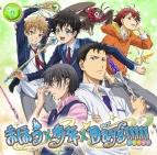 【ドラマCD】まほう×少年×Days!!!!! 第2巻