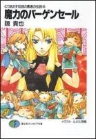 アニメイトオンラインショップ900【小説】とりあえず伝説の勇者の伝説(4) 魔力のバーゲンセール