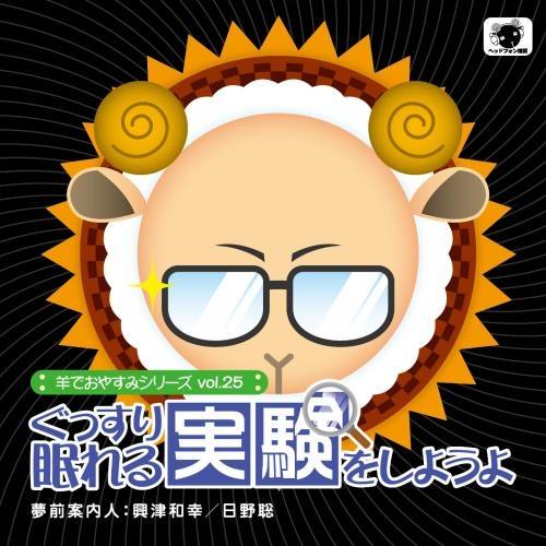 「羊でおやすみシリーズ vol.25 ぐっすり眠れる実験をしようよ (CV.興津和幸&日野聡)」2012年8月31日発売予定