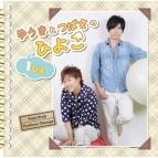 【DJCD】DJCD ゆうきとつばさのひよこ~1ぴよ~