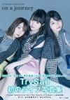 【写真集】TrySail Live Photobook on a journey イベント抽選応募付