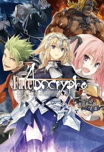 【小説】Fate/Apocrypha 「外典:聖杯大戦」