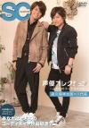 【DVD】声優コレクション ~ふたりのコーデSHOW~ 森久保祥太郎×八代拓