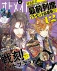 【雑誌】B's-LOG別冊 オトメイトマガジン vol.29
