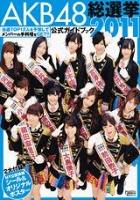 900【その他(書籍)】AKB48総選挙公式ガイドブック2011