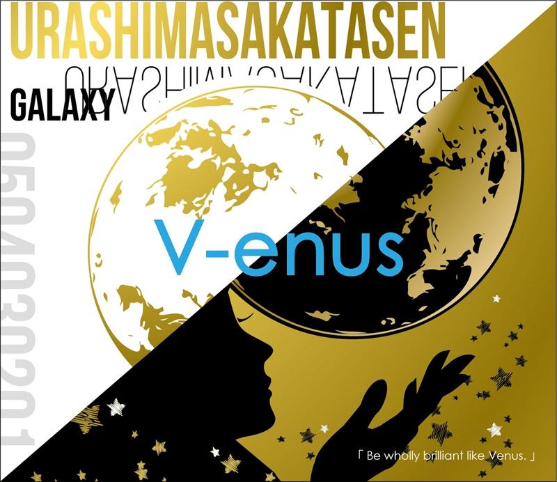 【アルバム】浦島坂田船/V-enus 初回限定盤A