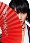 【Blu-ray】劇場版 実写版 曇天に笑う 特別版 初回限定生産