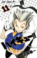 900【コミック】ハイキュー!!(11)