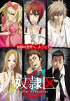 【DVD】TV 奴隷区 The Animation 4巻