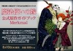 【ビジュアルファンブック】魔法使いの嫁 公式原作ガイドブック Merkmal