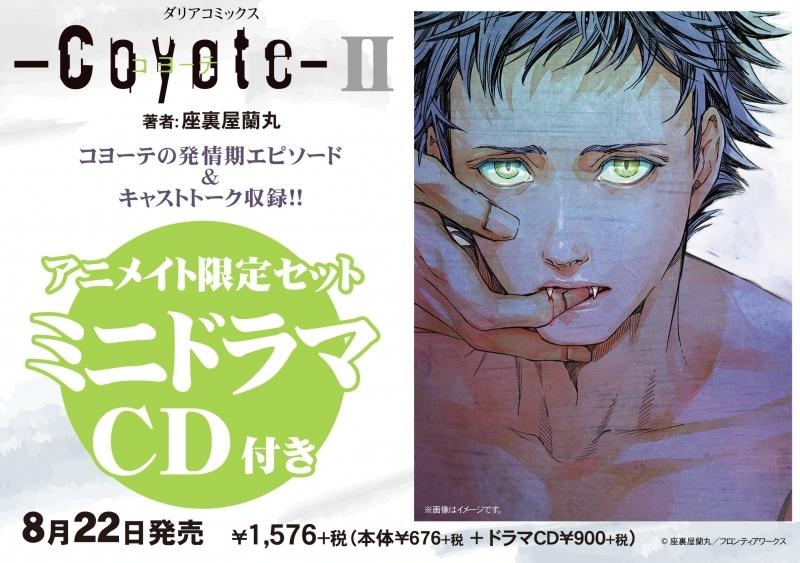 【コミック】コヨーテII アニメイト限定セット【ドラマCD付き】