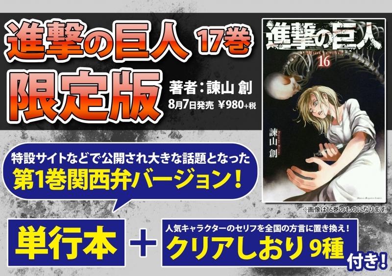 【コミック】進撃の巨人(17) 限定版