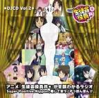 【DJCD】DJCD 生徒会役員共* Vol.2