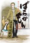 【コミック】ばらかもん(15) 通常版