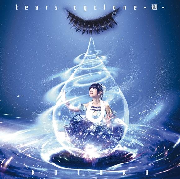 【アルバム】KOTOKO/tears cyclone -廻-