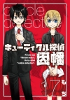 【コミック】キューティクル探偵因幡(17)