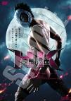 【DVD】映画 実写版 HK/変態仮面 ノーマル・パック