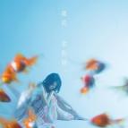 【主題歌】TV 信長の忍び~姉川・石山篇~ 主題歌「金魚涙。」/蓮花