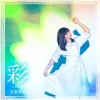 【主題歌】TV かくりよの宿飯 ED「彩-color-」/沼倉愛美 初回限定盤